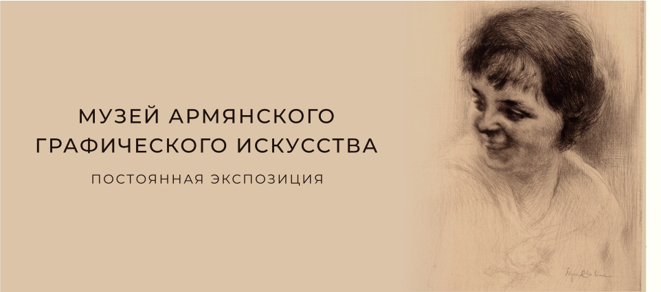 https://www.bak.am/sites/default/files/muzey_armyanskogo_graficheskogo_iskusstva.jpg